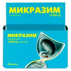 Микразим капс. 10 тыс.ЕД №50, АВВА РУС ОАО