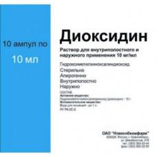 Диоксидин р-р для в/п и наружн. прим. 1% 10 мл №10 ампулы, Новосибхимфарм ОАО