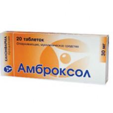 Амброксол табл. 30 мг №30, АЛСИ Фарма ЗАО