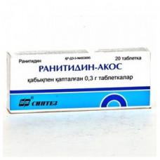 Ранитидин-АКОС табл. п/о пленочной 300 мг №20, Синтез АКО ОАО