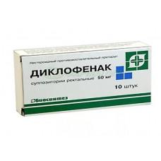 Диклофенак супп. рект. 50 мг №10, Биосинтез ОАО