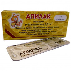 Апилак табл. подъязычн. 10 мг №30, Вифитех ЗАО