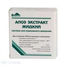 Алоэ экстракт жидкий р-р для п/к введ. 1 мл №10 ампулы, Вифитех ЗАО