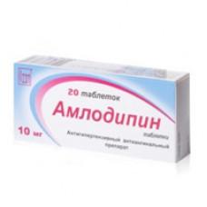 Амлодипин табл. 5 мг №60, Канонфарма продакшн ЗАО