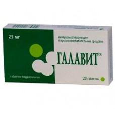 Галавит табл. подъязычн. 25 мг №20, Медикор ЦСМ ЗАО/Сэлвим ООО