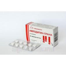 Амлодипин-Прана табл. 5 мг №30, Пранафарм ООО